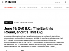 June 19, 240 B.C.: the Earth is round, and it's this big.